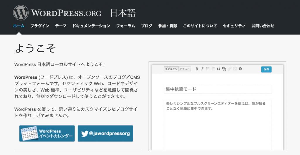 WordPress のウェブサイト