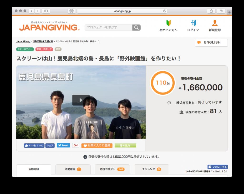 Japan Giving で成立したクラウドファンディングのページ