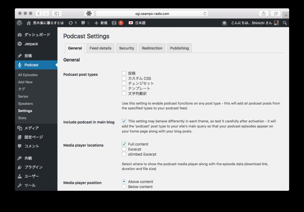 Really Simple Podcasting プラグインの管理画面の様子