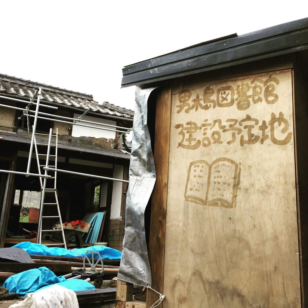 僕が来たときの男木島図書館の様子。建築途中でした。