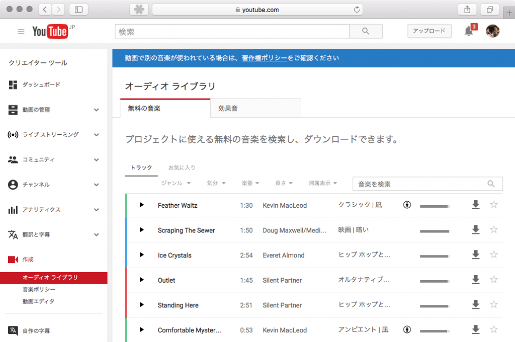 YouTube Audio Library。YouTubeの「クリエイターツール」→左メニューの「作成」→「オーディオ ライブラリ」と進むと見ることができます。