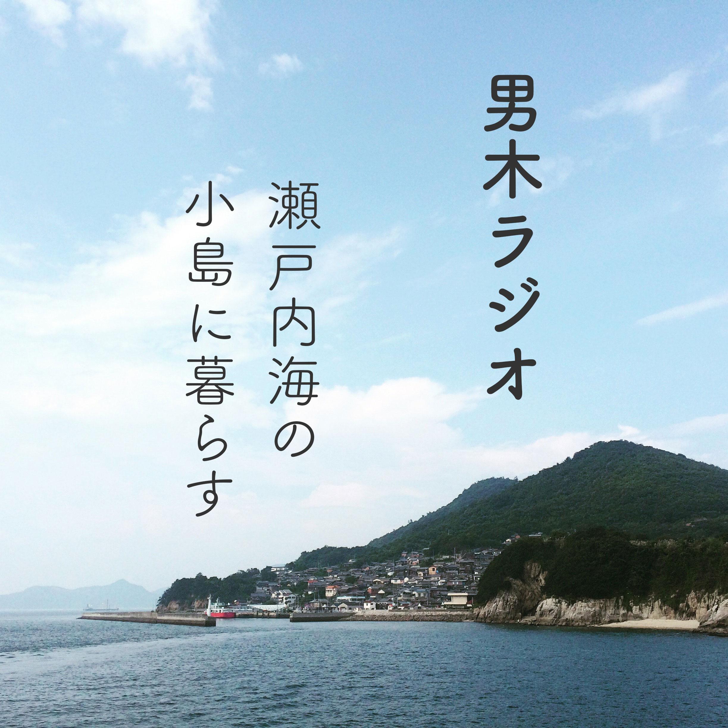 男木ラジオ 瀬戸内海の小島に暮らす