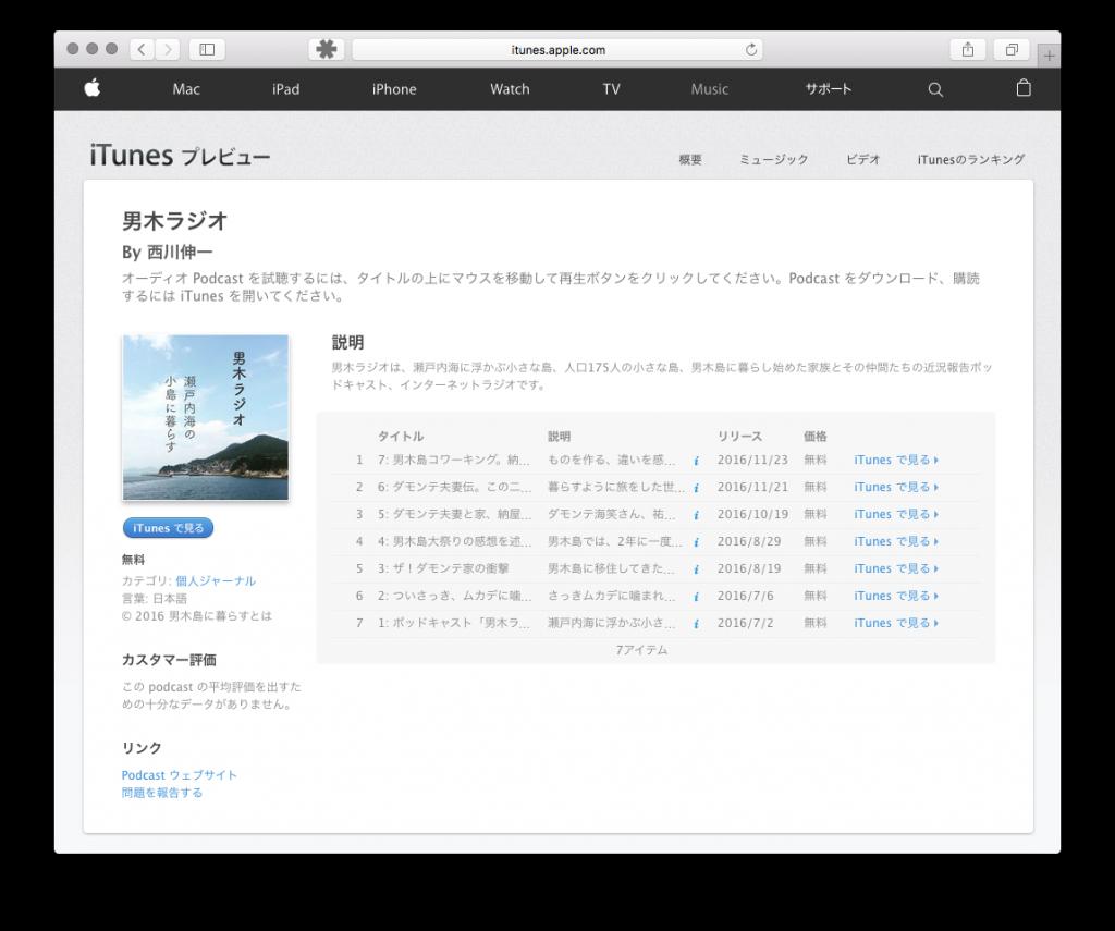 男木ラジオが iTunes にポッドキャストとして登録されている様子です。ゴールはこんな感じになります。