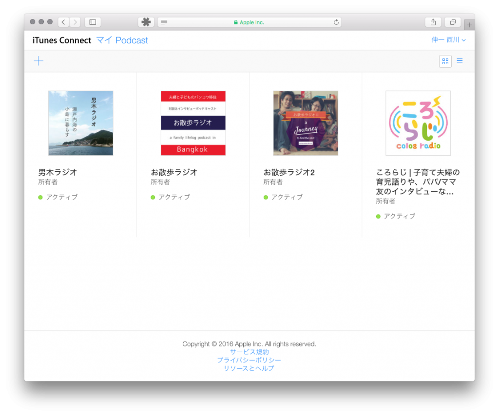 iTunes Connect にログインしたときの画面。