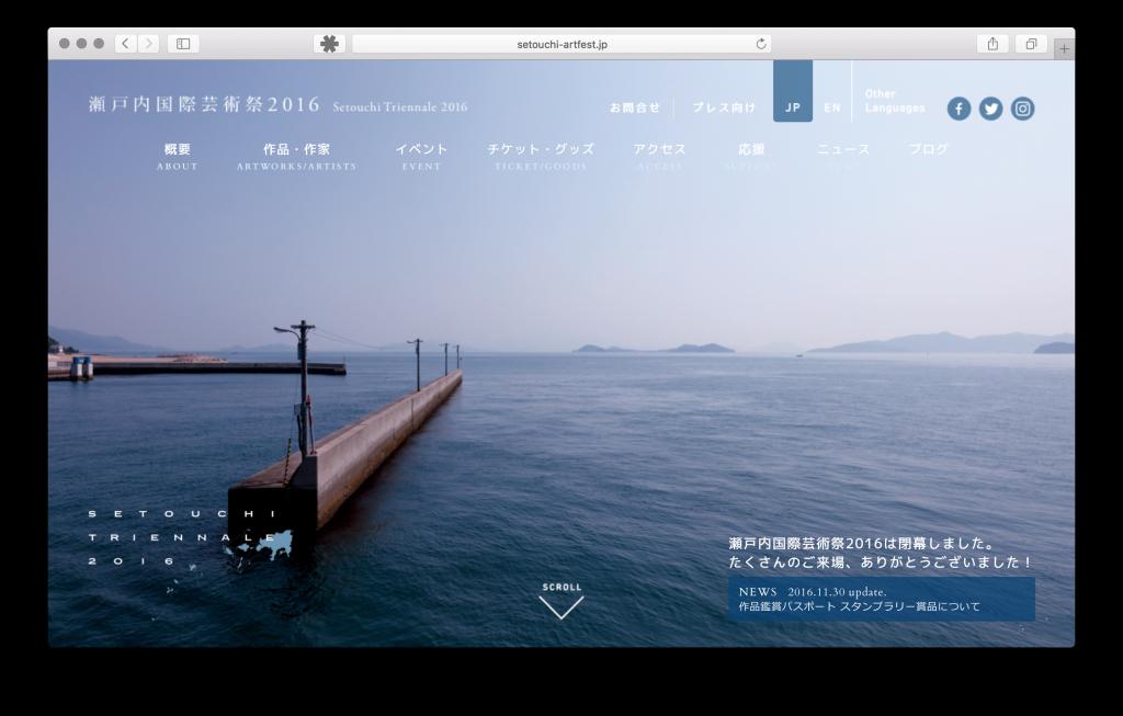 瀬戸内国際芸術祭のウェブサイト