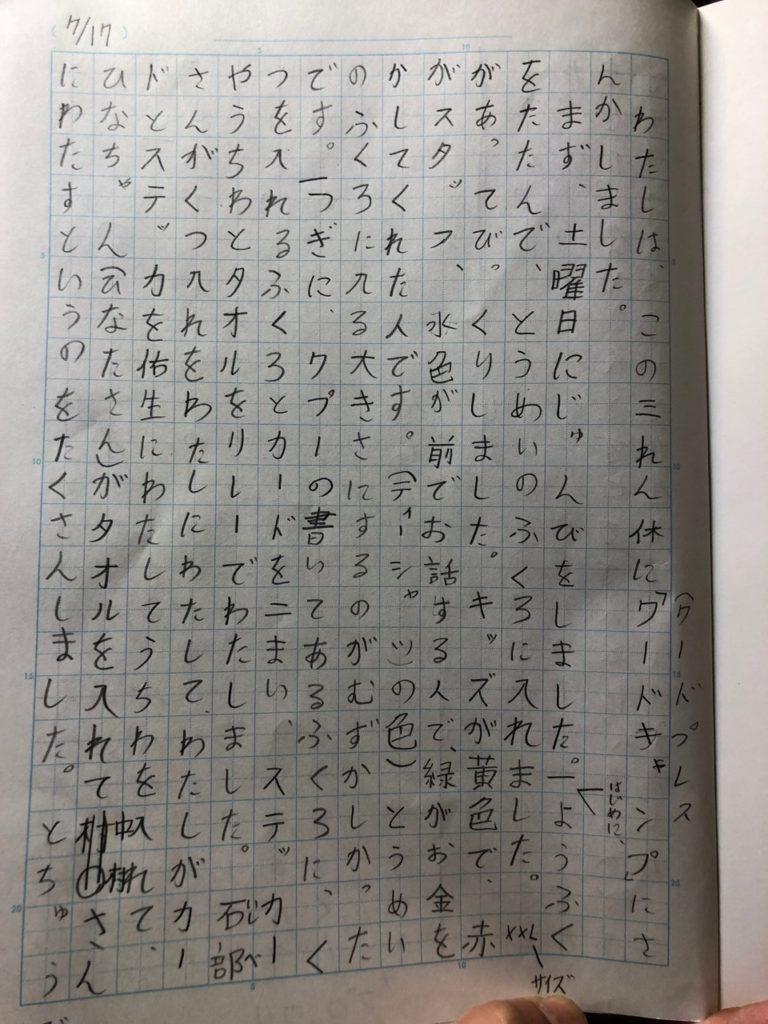 優花が書いた日記の1ページめ。