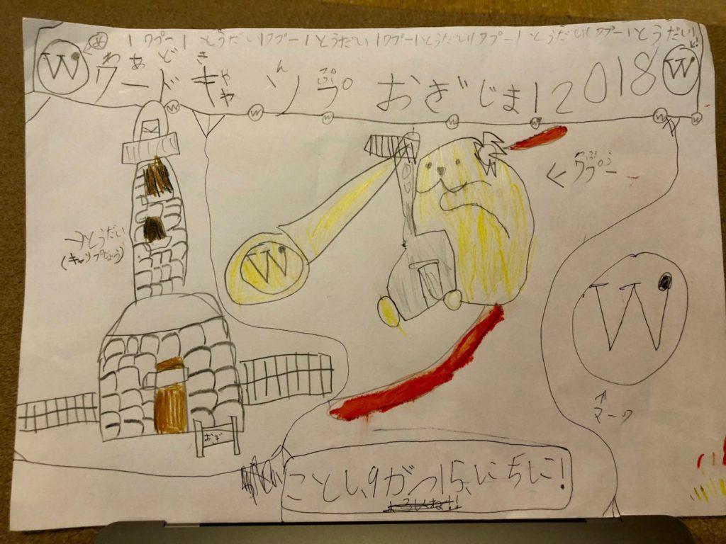 佑生が書いたWordCamp男木島のポスター。